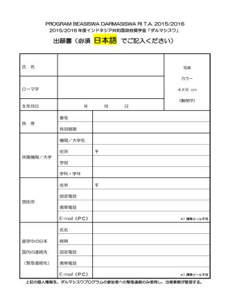 2015-2016年度ダルマシスワ出願書(日本語)