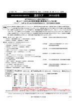 透析ケア2015年4月号企画書