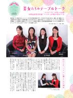 雑誌 Veggy Vol38 「美女たちのテーブルトーク」にて