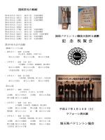 天皇杯5連覇祝賀会 - 埼玉県バドミントン協会