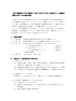 松島町復興まちづくり支援施設(松島パノラマハウス)の飲食スペース