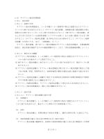 2.35 サブドレン他水処理施設(PDF 4.67MB)