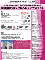 こちら - 福島復興心理・教育臨床センター