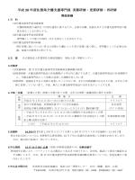 平成 26 年度佐賀県介護支援専門員 実務研修・更新研修・再研修