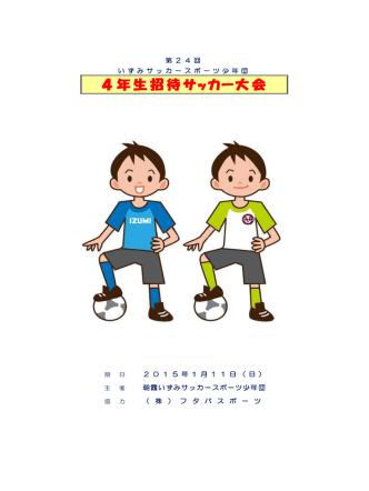 4年生招待サッカー大会