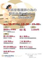 手術室看護師のための整形外傷セミナー in静岡日時 2014年10月11日