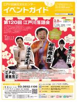 江戸川区総合文化センター イベントガイド2015.2