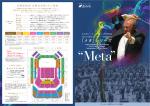「メタ」シリーズ - 名古屋フィルハーモニー交響楽団