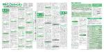 PDF版 - 座間市ホームページ