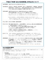 平成27年度「おなかま保育室」の申込みについて(PDF形式