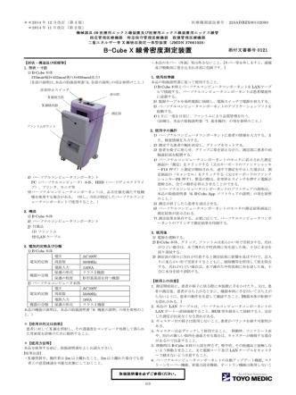 B-Cube X 線骨密度測定装置 - 医薬品医療機器情報提供ホームページ