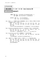 第 2 会場 11:00∼12:00 Best Abstract 賞 鳳凰の間(東) 医師部門