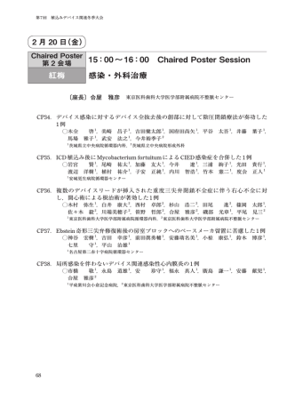 15:00∼16:00 Chaired Poster Session 紅梅 感染・外科治療