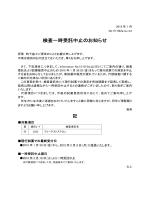 検査一時受託中止のお知らせ [2233]フリーテストステロン