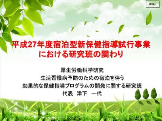 1 - 厚生労働省
