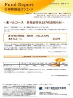 日本株厳選ファンド -米ドルコース 分配金引き上げのお知らせ