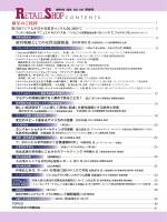新年のご挨拶 - 日本小売業協会