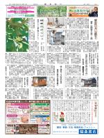 鎌倉時代の井戸の遺構など 鎌倉・安国論寺で保存・公開