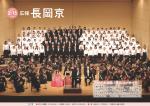 市民が大合唱!第九コンサート