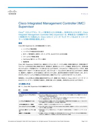 Cisco Integrated Management Controller(IMC)Supervisor データ シート