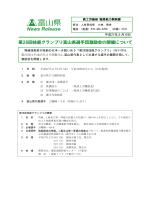 第28回技能グランプリ富山県選手団激励会の開催について
