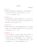 換地Q&A(PDF:85KB)