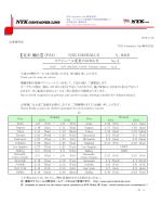 NYK DAEDALUS v.041E本船遅延のお知らせ④