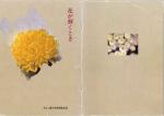 花が輝くとき「たけふ菊人形40回記念誌」(PDF形式:6563KB)