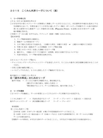2015 こくみん共済リーグについて(案) 「選手の育成」のためのリーグ