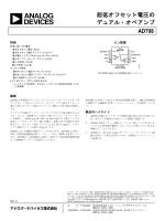 超低オフセット電圧の デュアル・オペアンプ - Analog Devices, Inc.