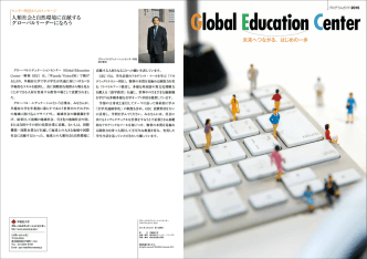 2015/02/27【GECプログラムガイド】 未来へつながる