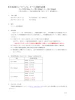 第 63 回兵庫リレーカーニバル オープン種目申込要項