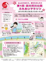 第1回 淀川河川公園 ふれあいマラソン