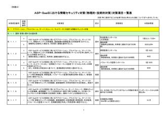 ASP・SaaSにおける情報セキュリティ対策(物理的・技術的対策)対策