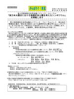 「東日本大震災における復興祈念公園を考えるシンポジウム」 を開催します