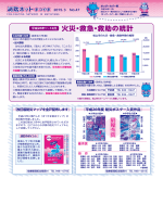 No.47-2(PDF:732KB)