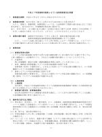 平成27年度福岡市国保レセプト点検業務委託仕様書 1 業務委託期間