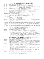 第 ダイ 17 回 カイ 東京 トウキョウ マスターズ ロード 選手権 センシュケン