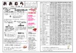 大村公民館だより(PDF:1021KB)