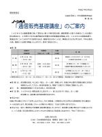 通信販売基礎講座2015開催! - 日本通信販売協会 JADMA