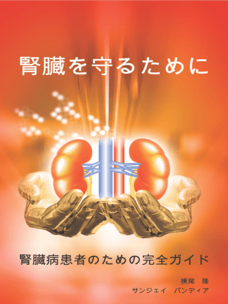 Click here to Japanese Kidney Book for free