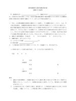 選挙運動用自動車運転契約書 (運転手の雇用)