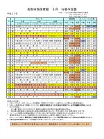 名取市民体育館 4月 行事予定表
