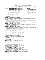 指導者 - 豊田バスケットボール協会;pdf