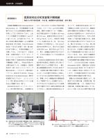 新装置紹介 - 分子科学研究所