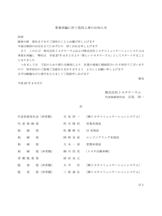 2015.04.01 事業再編に伴う役員人事のお知らせ