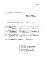 神奈川県立汐見台病院の移譲について