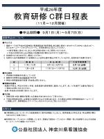 教育研修 C群日程表 - 公益社団法人 神奈川県看護協会