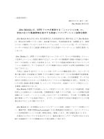 Jibe Mobile が、NTT ドコモが提供する「iコンシェル®」に、 状況に応じた