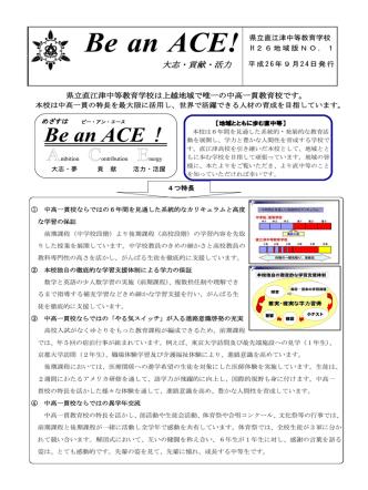 Be an ACE! - 直江津中等教育学校